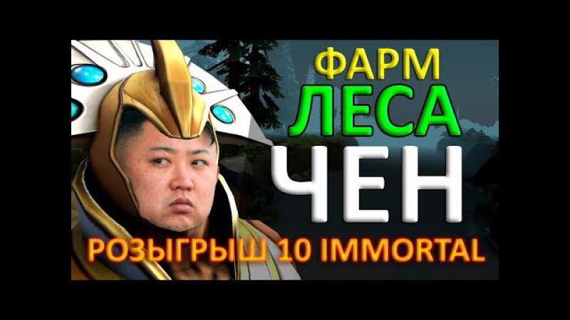 ЧЕН ФАРМ ЛЕСА 7 0 7 РОЗЫГРЫШ 10 ИММОРТАЛОК