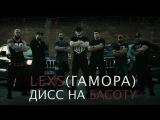 Lexs(ГАМОРА) - Дисс на Басоту(T.A.Production)(Vandal'z Records)