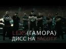 LexsГАМОРА - Дисс на Басоту Rap Live