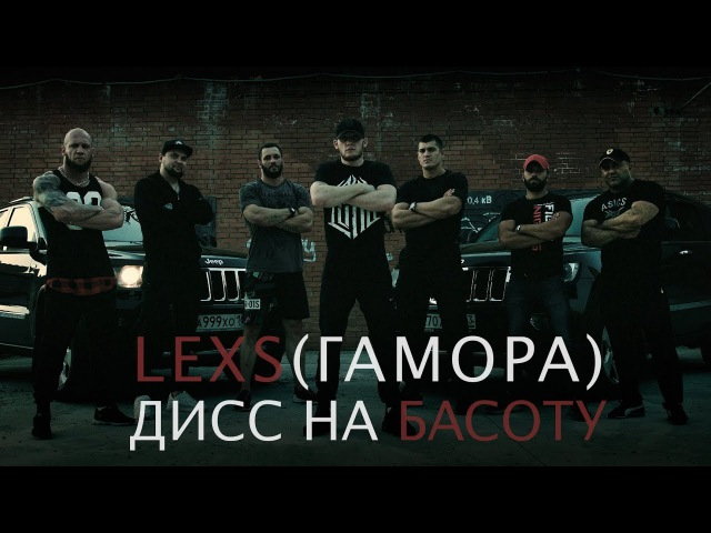 Lexs(ГАМОРА) - Дисс на Басоту(T.A.Production)