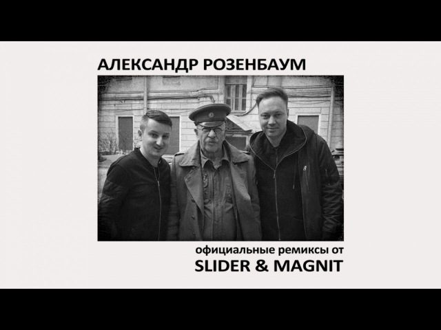 Александр Розенбаум - Гоп-Стоп (Slider Magnit Remix)