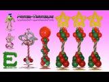 Balloon Column Christmas Wedding Decoration 3, Ballon Säule Weihnachten Hochzeit Dekoration 3