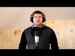 Владимир Дубровский - Письмо Маме (Cover, 2017)