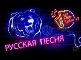 Геннадий Жаров. Русская песня. Интервью