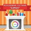 """Молодежная гостиная """"Камин"""""""