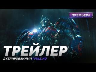 DUB | Трейлер №3: «Трансформеры 5׃ Последний рыцарь / Transformers: The Last Knight» 2017