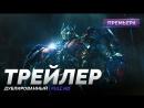 DUB | Трейлер №3: «Трансформеры 5׃ Последний рыцарь  Transformers: The Last Knight» 2017