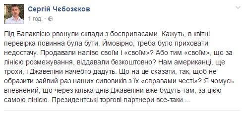 """""""Лично я с этим человеком не знаком"""", - Семенченко о возможном подельнике убийцы Вороненкова - Цензор.НЕТ 977"""