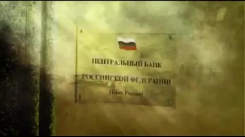 Банк России не пренадлежит России!