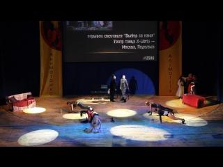 отрывок спектакля Выбор за нами — Театр танца X-Libris — Москва, Подольск - АниМатрикс 2017