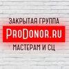 ProDonor.ru - закрытая группа. Мастерам и СЦ