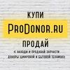 ProDonor.ru - Запчасти с разбора