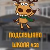 Подслушано. Школа № 38-Одесса