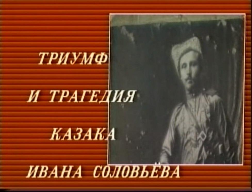 Триумф и трагедия казака Ивана Соловьева (ГТРК Республики Хакасия...