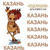 подслушано Казань