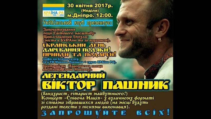 Віктор Пашник