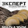 «Эксперт Казахстан»