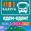 Калуга едет на Дикую Мяту! Бас тур 23-25 июня