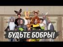 Простые российские ипотечники - Будьте бобры - Уральские Пельмени