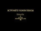FASHION ПОКАЗ от известного российского дизайнера Алены Ахмадуллиной в Улан-Удэ!!!