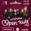 OPEN KIDS | 21 Мая | Запорожье | Капиталист