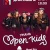 OPEN KIDS | 29 Апреля | Умань | ДК.им.Смолича