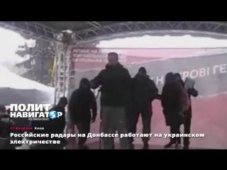 Российские радары на Донбассе работают на украинском электричестве