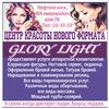 "Центр красоты нового формата ""Glory Light"""