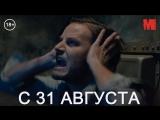 Дублированный трейлер фильма «Квест»