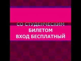 Общегородская Студенческая Весна / 19 Апреля / ARENA