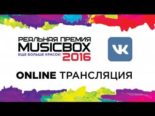 Live: Реальная премия MUSICBOX