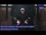 Железный трон из Игры престолов появился в Благовещенске