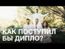 WHAT WOULD DIPLO DO? (S1EP2) | КАК ПОСТУПИЛ БЫ ДИПЛО? (RUS SUB)