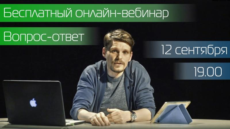 Вебинар Александра Макова «Клипмейкер: от А до Я» (12.09.2017)