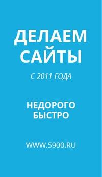 Создание сайтов недорого студии веб написание сайтов в севастополе