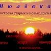 Июлёвка в Борисоглебском