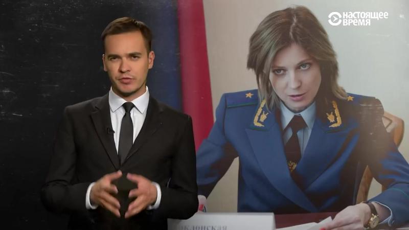Как экс-прокурор Крыма Поклонская строила карьеру » Freewka.com - Смотреть онлайн в хорощем качестве