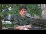 Ввод вооруженной миротворческой миссии это конец Донбасса