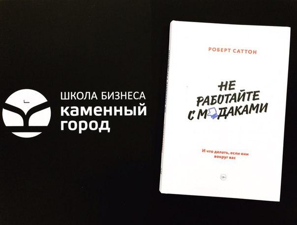 📚Книжная среда 📚Сегодня в рубрике #КБГ книга Роберта Саттона 'Не рабо