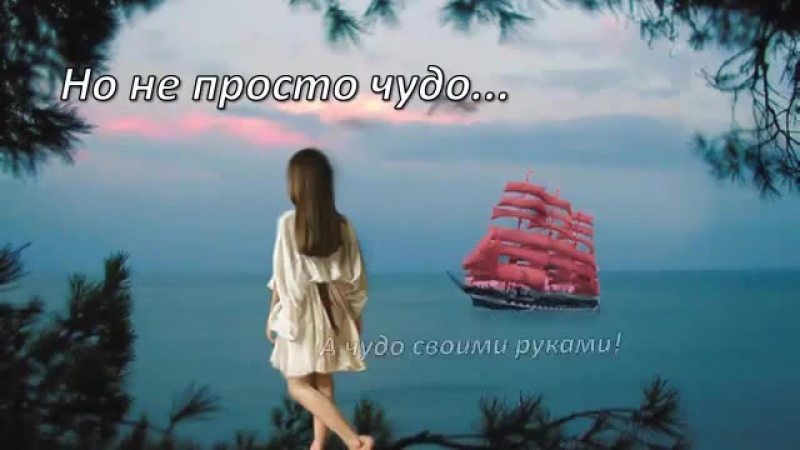 Buktreyler__39_Alye_parusa_39