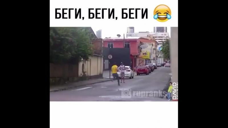 Беги 😂
