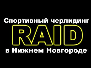 RAID | НАБОР в команду по СПОРТИВНОМУ ЧЕРЛИДИНГУ | Нижний Новгород