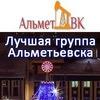 Альметьевск Вконтакте