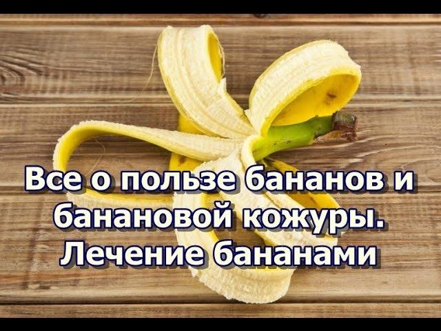 Все о пользе бананов и банановой кожуры. Лечение бананами
