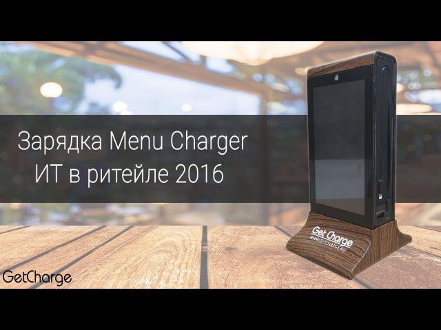 Зарядки MenuCharger на выставке ИТ в ритейле 2016