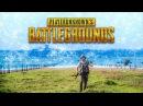Силовое поле - PUBG Logic убегаем от силового поля в PlayerUnknowns Battlegrounds VLDL