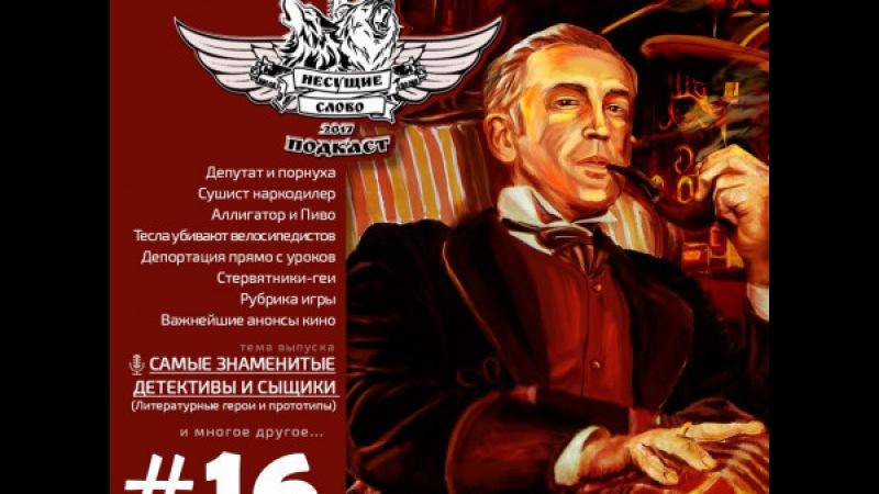 Выпуск №16 Секретные материалы Омска | Несущие Слово