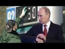 Путин требует снизить ЦЕНЫ на Бензин до 20 раз! Эпическое противостояние Pravda GlazaRezhet