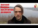 Анатолий Пашинин путь от актера до нациста