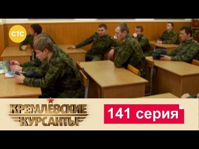 Кремлевские Курсанты (141 серия)